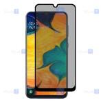 محافظ صفحه Samsung Galaxy M30 مدل حریم شخصی