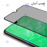 محافظ صفحه Samsung Galaxy A02 مدل حریم شخصی
